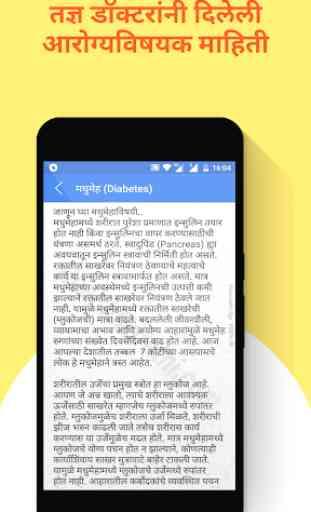 Health Tips in Marathi : MahaHealth 3