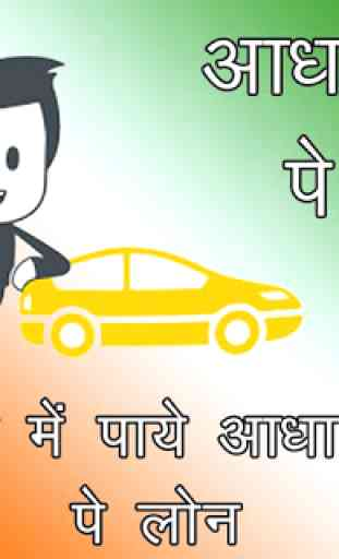 Guide for Aadhar Card Pe Instant Loan 2