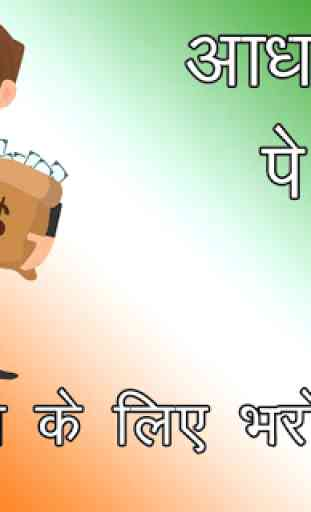 Guide for Aadhar Card Pe Instant Loan 3