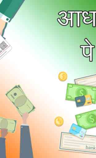 Guide for Aadhar Card Pe Instant Loan 4