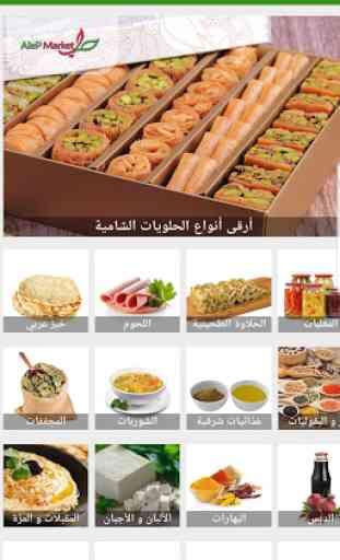 Alep Market 3