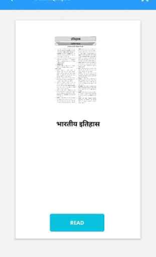 samanyagyan hindi notes pdf for UPSC, State PCS 1