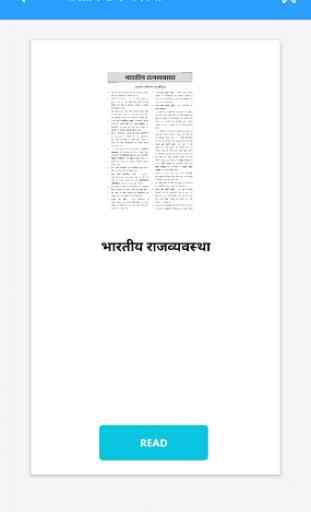samanyagyan hindi notes pdf for UPSC, State PCS 2