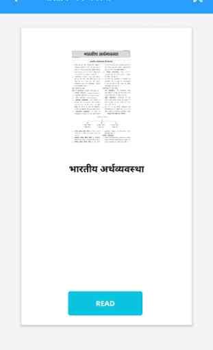 samanyagyan hindi notes pdf for UPSC, State PCS 4