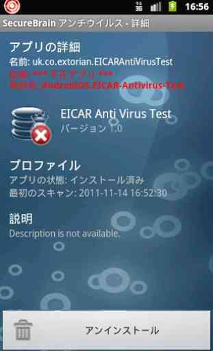 SecureBrain Antivirus (BETA) 4