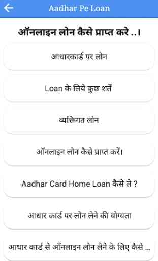 Instant Loan on Aadhar Card - Guide 2