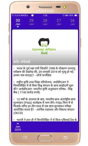 Drishti Gyan - Current Affairs In Hindi 2