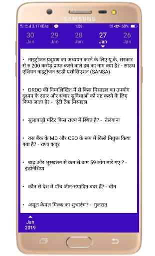 Drishti Gyan - Current Affairs In Hindi 3