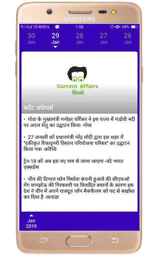 Drishti Gyan - Current Affairs In Hindi 4