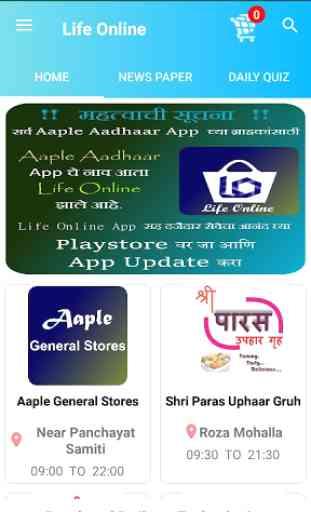 Life Online (Formerly Aaple Aadhaar) 3