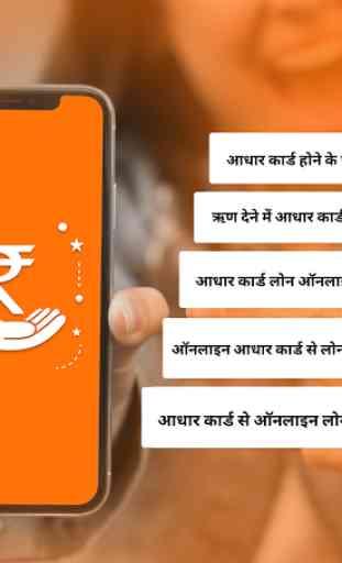 Aadhar Loan - Loan on Aadhar Card Guide 1