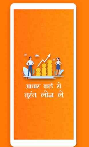 Aadhar Loan - Loan on Aadhar Card Guide 2