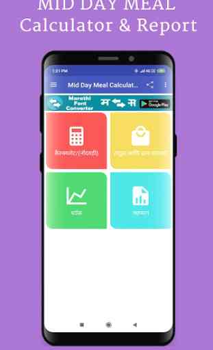 Mid Day Meal Calculator and Repots(For all States) 1